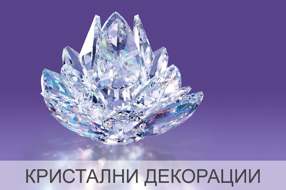 Кристални декорации