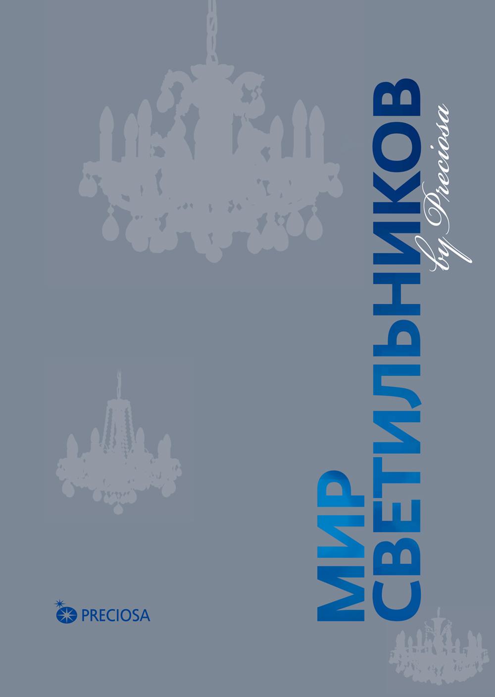 catalogue Mir Svetilnikov